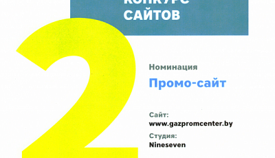 «Gazprom center» website ranks high on «Ratingbynet.by»